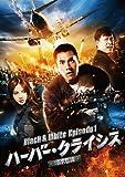ハーバー・クライシス<湾岸危機>Black & White Episode1 [DVD] image