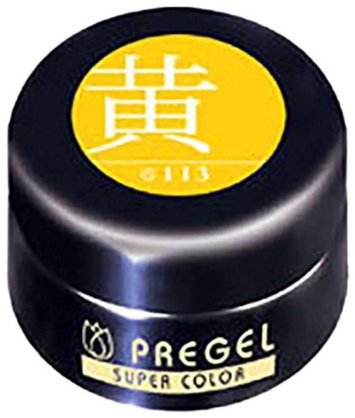 レバーカロリー吐くプリジェル スーパーカラーEX 黄 4g PG-SE113 カラージェル UV/LED対応