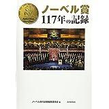 ノーベル賞117年の記録