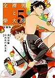 全裸男と柴犬男 警視庁生活安全部遊撃捜査班 分冊版(5) (ARIAコミックス)