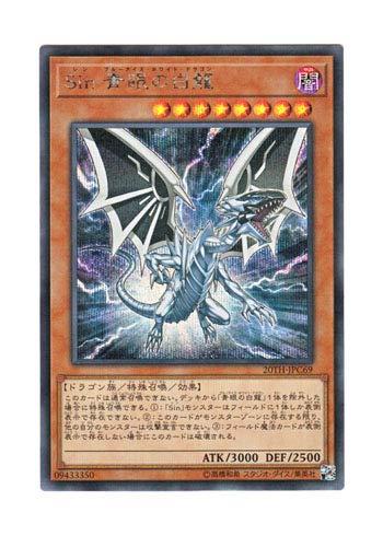 遊戯王 日本語版 20TH-JPC69 Malefic Blue-Eyes White Dragon Sin 青眼の白龍 (シークレットレア)