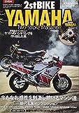 2ストロークマガジンSPECIAL 2ストバイク・ヤマハ【別冊付録:DVD】 (NEKO MOOK)
