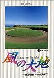 風の大地: 経験浅き者 (14) (ビッグコミックス)