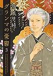グランマの憂鬱(3) (ジュールコミックス)