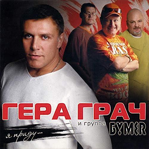 Гера Грач feat. БумеR