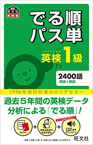 【音声アプリ対応】英検1級でる順パス単 (旺文社英検書)