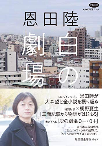 恩田陸 白の劇場 (文藝別冊)