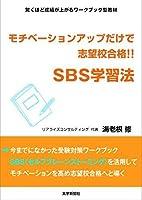 モチベーションアップだけで志望校合格!! SBS学習法