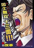 キャラクタースリーブコレクション ムダヅモ無き改革 「小泉ジュンイチロー」