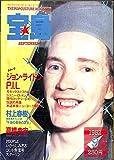宝島 1982年 9月号 ジョン・ライドン スターリン 遠藤ミチロウ 村上春樹書き下し小説『午後の最後の芝生』