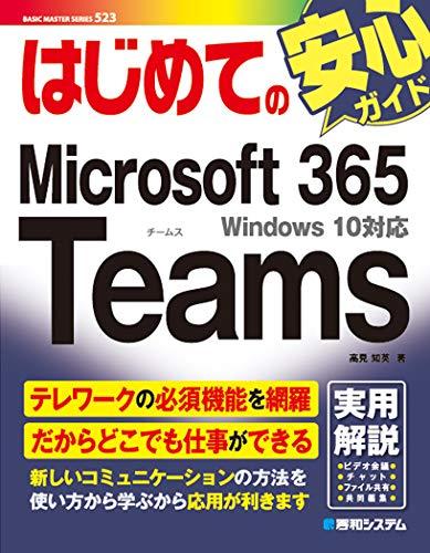 はじめてのMicrosoft 365 Teams (BASIC MASTER SERIES)