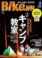 BikeJIN/培倶人(バイクジン) 2019年6月号 Vol.196[雑誌]