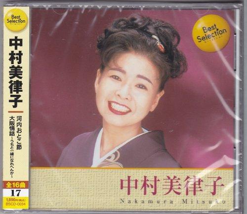 中村美律子 ベスト セレクション BSCD-0034 本人歌唱