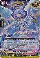 カードファイト!! ヴァンガード D-LBT01/027 神恩天唱 グリザエル ORR