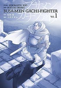 ブサメンガチファイター 1巻 (デジタル版ビッグガンガンコミックス)