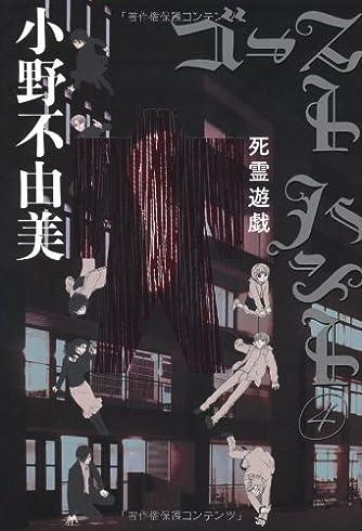 ゴーストハント4 死霊遊戯 (幽BOOKS)