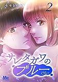 サレタガワのブルー 分冊版 2 (マーガレットコミックスDIGITAL)