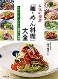 人気の和食「麺・めん料理」大全 靖彦, 吉田