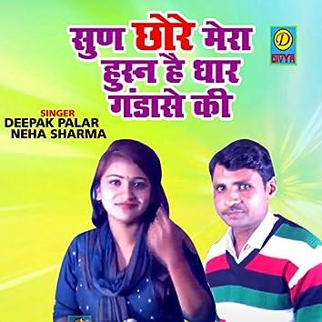 Sunn Chore Mera Husn  Hai Dhaar Gadase Ki