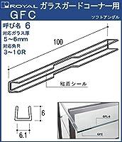 ガラスガードコーナー用 【 ロイヤル 】 透明軟質樹脂 GFC-6 [対応ガラス厚:5~6mm] [両面テープ付]