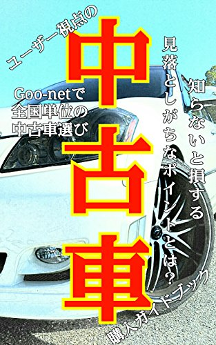 yuuzaasitennotyuukoshakounyuugaidobukkuguunettodezenkokutaninotyuukoshaerabisiranaitosonsurumiotosigatinapointotowa (Japanese Edition)