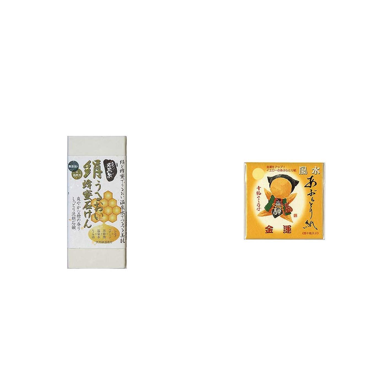 石膏カルシウム遺跡[2点セット] ひのき炭黒泉 絹うるおい蜂蜜石けん(75g×2)?さるぼぼ 風水あぶらとり紙【イエロー】