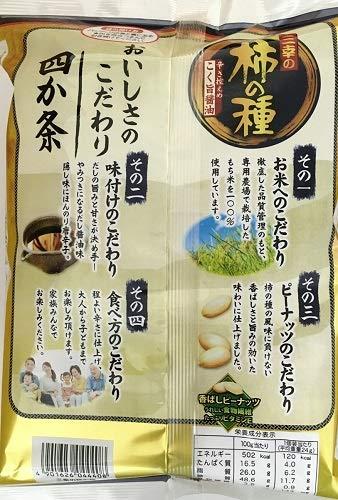 三幸製菓三幸の柿の種144g