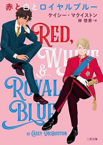 赤と白とロイヤルブルー (二見文庫ザ・ミステリ・コレクション)