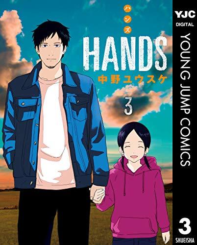 中野ユウスケ] HANDS 第01-03巻
