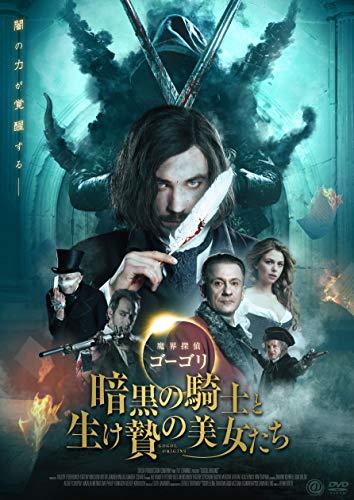 魔界探偵ゴーゴリ 暗黒の騎士と生け贄の美女たち [DVD]