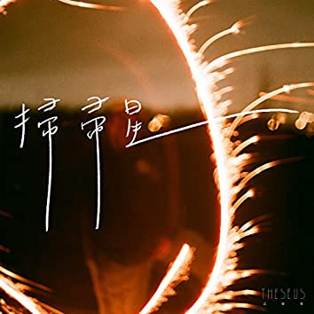 Comet (feat. Kidding Chiu)