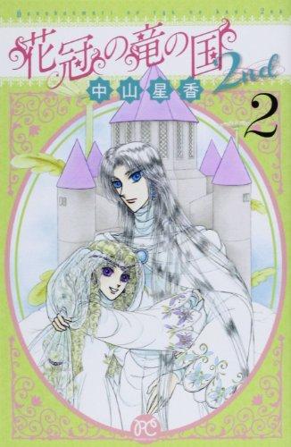 花冠の竜の国2nd 2 (プリンセスコミックス)