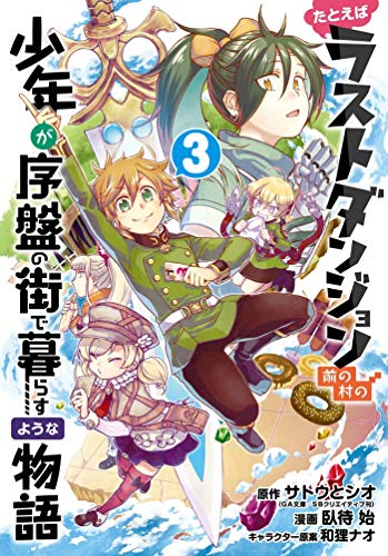 Suppose a Kid from the Last Dungeon Boonies Moved to a Starter Town 3 (Manga) (English Edition)