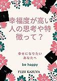 幸福度が高い人の思考や特徴って?