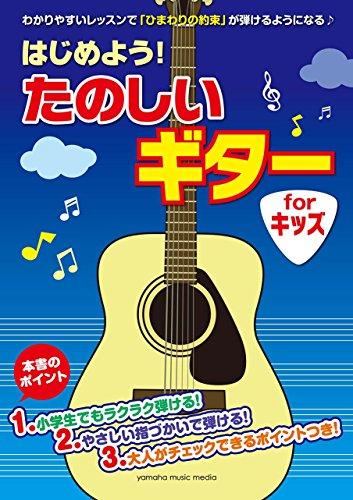 ヤマハミュージックメディア『はじめよう!たのしいギターforキッズ』