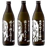 【北斗の拳】 光武酒造場 (サウザー ジュウザ トキ) 芋焼酎 25度 900ml×3本セット