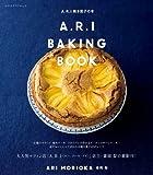 A.R.I焼き菓子の本