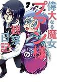 偉大なる魔女プアン様の観察日記 1巻 (デジタル版ガンガンコミックスJOKER)
