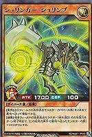 遊戯王 ラッシュデュエル RD/MAX1-JP049 シュリンカー・シュリンプ (日本語版 レア) マキシマム超絶強化パック
