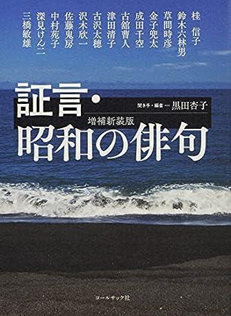 証言・昭和の俳句 増補新装版