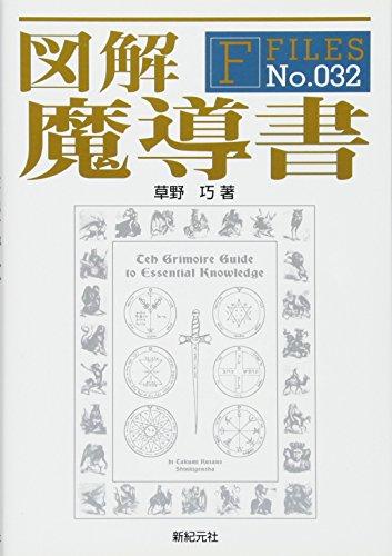 図解 魔導書 (F-Files No.032)