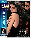 あの頃映画 the BEST 松竹ブルーレイ・コレクション 真夜中の招待状[SHBR-0315][Blu-ray/ブルーレイ]