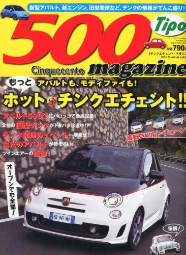 500 magazine (チンクエチェント・マガジン) Vol.5