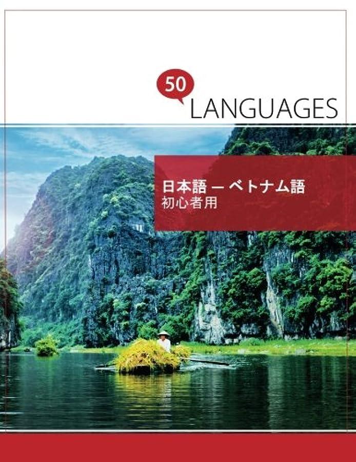 労働おそらく有彩色の日本語 - ベトナム語 初心者用: 2ヶ国語対応