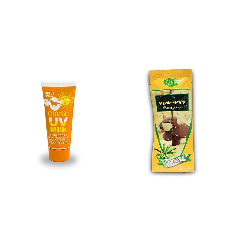 地雷原アドバイスより[2点セット] 炭黒泉 Q10馬油 UVサンミルク[天然ハーブ](40g)?フリーズドライ チョコレートバナナ(50g)
