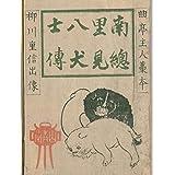 南総里見八犬伝 第九輯(1) : 国会図書館復刻版