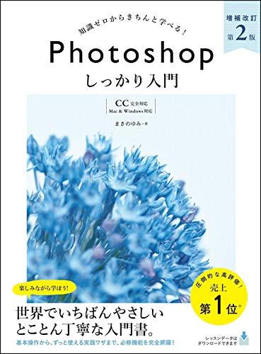 Photoshop しっかり入門 増補改訂版 【CC完全対応】[Mac & Windows対応]