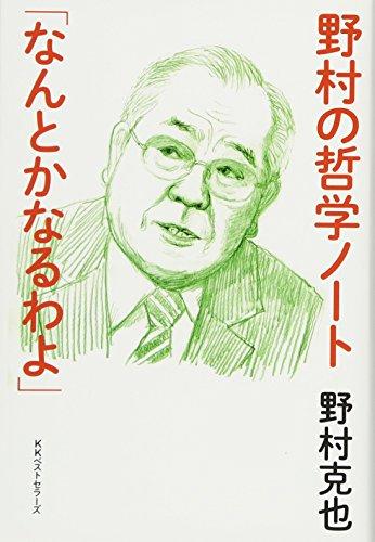 野村の哲学ノート「なんとかなるわよ」