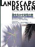 LANDSCAPE DESIGN No.7