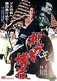 札つき博徒[DVD]